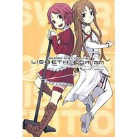 Doujinshi - Novel - Sword Art Online (SWORD ART ONLINE LISBETH EDITION) / WordGear