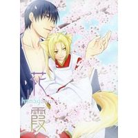 Doujinshi - Fullmetal Alchemist / Roy Mustang x Edward Elric (花霞) / graceful world