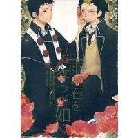 Doujinshi - Anthology - Blue Exorcist / Juzo & Suguro (雨が石を穿つが如く)