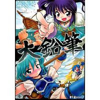 Doujinshi - Fire Emblem : The Binding Blade (大鉛筆) / CHA-CHA GUMI