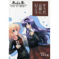Doujinshi - Novel - Magical Girl Lyrical Nanoha (そうだ京都に行こう) / 清流菜園