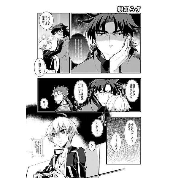 Doujinshi - Fate/stay night / Kirei Kotomine x Gilgamesh (人生は全て正しい) / k4m