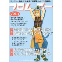Doujinshi - Fire Emblem: Path of Radiance (フロム ジー VOL.3) / 押守!
