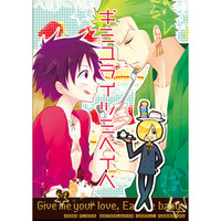Doujinshi - ONE PIECE / Zoro x Luffy (ギミユライツミベイベ) / stable