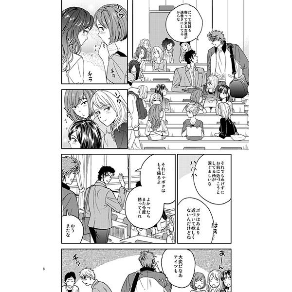 Toriko / Koko X Komatsu (リトル★モンスター1) / Ever