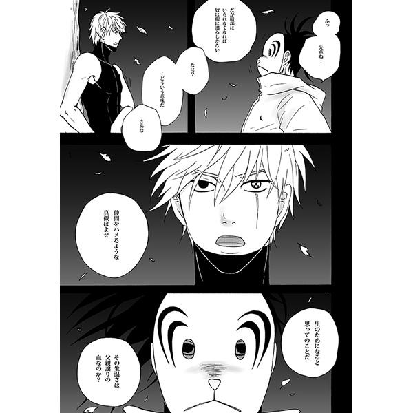 Doujinshi - NARUTO / T...