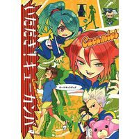 Doujinshi - Inazuma Eleven Series / All Characters (Inazuma Eleven) (いただき!キューカンバー) / J36