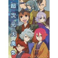 Doujinshi - Inazuma Eleven Series / All Characters (Inazuma Eleven) (超次元大奥2) / FMD