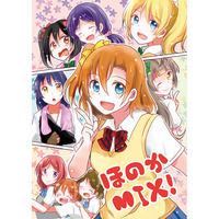 Doujinshi - Love Live (ほのかMIX!) / Reflectia