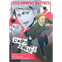 Doujinshi - Hetalia / Prussia x Germany & Southern Italy x Italy (じゃがっとめいと!) / 80G