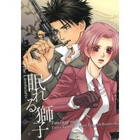 Doujinshi - Novel - Fate/stay night / Kiritsugu & Kirei & Bazett (眠れる獅子) / Order Made