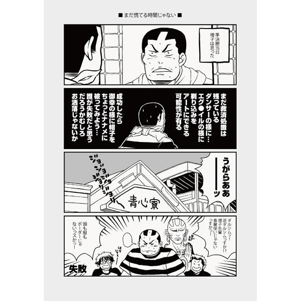 Diamond No Ace Genderbend: Ace Of Diamond / Miyuki Kazuya & Furuya Satoru