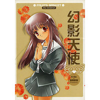 Doujinshi - Fruits Basket / All Characters (幻影天使) / Kaizoku Hansen