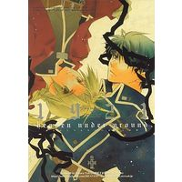 Doujinshi - Fullmetal Alchemist / Roy Mustang x Edward Elric (1921:heauen under ground) / 櫻ゆり