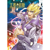 Doujinshi - Manga&Novel - Anthology - Yu-Gi-Oh! 5D's / Jack Atlas (王者の鼓動) / Eight