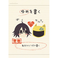 Doujinshi - Novel - Durarara!! / Shinra x Celty (ゆめを書く) / Trap Chocolate