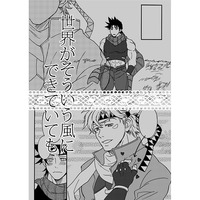 Doujinshi - Jojo Part 2: Battle Tendency / Caesar x Joseph (世界がそういう風にできていても) / M2L