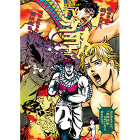 Doujinshi - Jojo Part 1: Phantom Blood / Jonathan x Dio (走れジョナス) / NSpirit