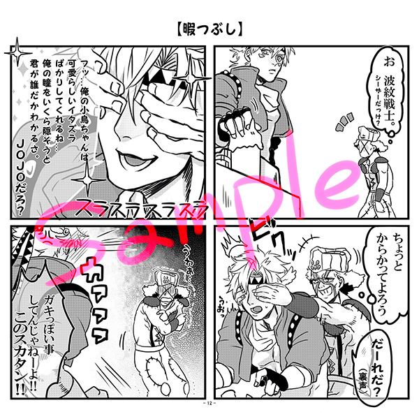 Doujinshi - Jojo Part 2: Battle Tendency / Caesar x Joseph (ハシラノスイッチ) / Amore!