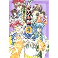Doujinshi - Houshin Engi / All Characters (听天由命4) / LastLaugh