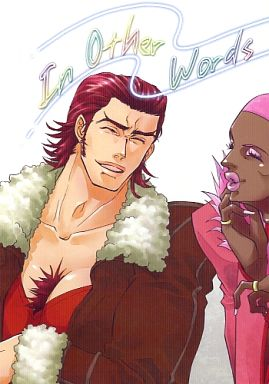 Doujinshi - TIGER & BUNNY / Nathan Seymore x Antonio Lopez (In Other Words) / NAINAI