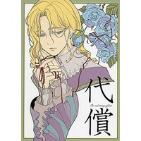 Doujinshi - Hetalia / France & United Kingdom & America (代償 The red string of fate) / Hotama