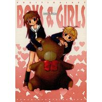 Doujinshi - Fruits Basket (BOYS&GIRLS) / 泉原れな