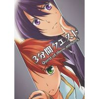 Doujinshi - Tales of the Abyss / Yuri Lowell x Luke fon Fabre (3分間クエスト) / toridori