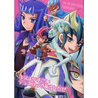 Doujinshi - Yu-Gi-Oh! ZEXAL / All Characters (Yu-Gi-Oh!) (キスよりすごいデュエルってあるんだぜ) / WAVE