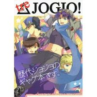 Doujinshi - Anthology - All Series (Jojo) / All Characters (JoJo) (tre JOGIO!) / 佐藤塩太 & もえ鳥 & 空彦