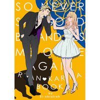 Doujinshi - TIGER & BUNNY / GOLDEN RYAN x Karina Lyle (SO NEVER SAY GOOD BYE AND KISS ME ONCE AGAIN) / El-ahrairah