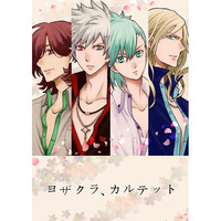 Doujinshi - UtaPri / QUARTET NIGHT & All Characters & Ai (ヨザクラ、カルテット) / Ankake Yakisoba