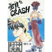 Doujinshi - Houshin Engi / Taiitsu Shinjin x Nataku (宝貝CRASH) / Mr.黒猫