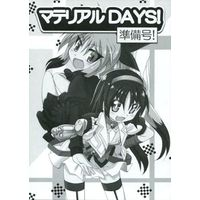 Doujinshi - Magical Girl Lyrical Nanoha (マテリアルDAYS! 準備号) / doudemoii-ya