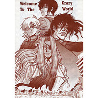 Doujinshi - Hellsing / All Characters (Welcome To The Crazy World) / 坂東御霊社