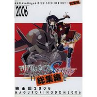 Doujinshi - Compilation - Mobile Suit Gundam SEED (鮪王国 2006 総集編 マリア様がみてる SEED DERTINY)