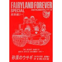 Doujinshi - Compilation - Military (砂漠のウサギ FAIRYLAND FOREVER SPECIAL 総集編3+) / 松村敦彦 & M.WOLVERINE