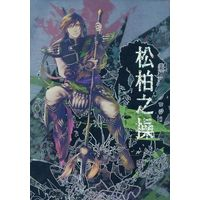 Doujinshi - Novel - Anthology - Dynasty Warriors / Jiang Wei (姜維アンソロジー 松柏之操) / Kokaruda