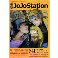 Doujinshi - All Series (Jojo) (電撃JoJoStation Vol.C84) / AsameShinbunsha