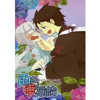 Doujinshi - Anthology - Blue Exorcist / Juzo x Mamushi (雨色幸福論)