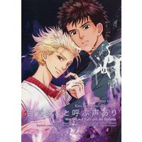 Doujinshi - Novel - Fate/stay night / Kirei & Gilgamesh (目覚めよと呼ぶ声あり) / Order Made