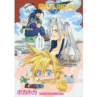 Doujinshi - Final Fantasy VII / Sephiroth & Cloud (着衣入浴DAY) / Missing Link