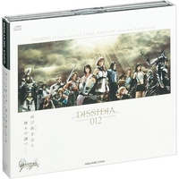 Soundtrack - Dissidia Final Fantasy