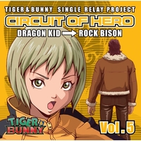 Character song - TIGER & BUNNY / Dragon Kid & Rock Bison