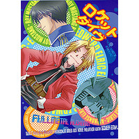 Doujinshi - Fullmetal Alchemist / Edward Elric & Roy Mustang & Alphonse Elric (ロケットダイヴ) / Private Label