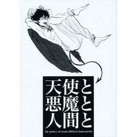 Doujinshi - Prince Of Tennis / Rikkai University of Junior High School (天使と悪魔と人間と) / SUKEKOMASHI