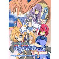 Doujinshi - Magical Girl Lyrical Nanoha (Lyrical Magic すとらいかーず 14th believe) / ryu-min BS