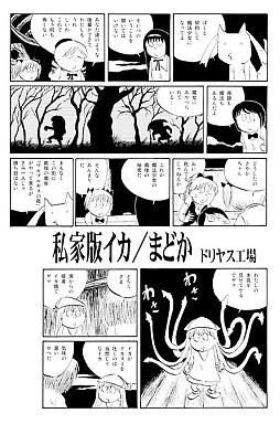 USED) Doujinshi - Shinryaku! I...