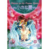 Doujinshi - Manga&Novel - Sailor Moon / Nephrite (小さな星 序章)