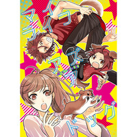 Doujinshi - BROTHERS CONFLICT / Ema & Yusuke & Kaname (マイライフアズアドッグ) / Ouson
